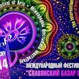 """""""Славянский базар"""" в  2014 году пройдет в обновленном формате"""