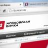 Московская биржа приостановила торги из-за нештатной ситуации