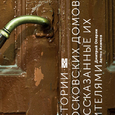 Истории московских домов