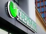 Сбербанк отменит комиссию на переводы меньше 50 тыс. рублей в месяц