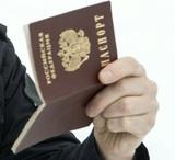 Получить паспорт РФ можно будет, не отказываясь от гражданства другой страны