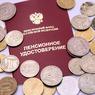 Госдума поддержала поправку о доиндексации пенсий в следующем году