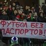 Билеты на российские стадионы будут продавать по паспортам