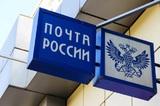 «Почта России» нашла посылку с токсичным веществом ракетного топлива