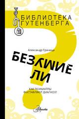 Александр Граница: «Безумие ли»