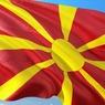 В Македонии прошёл референдум о переименовании страны