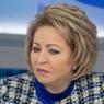 Матвиенко переизбрали председателем Совета Федерации