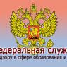 Рособрнадзор приостановил лицензии двух российских вузов