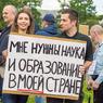 Митинг за науку и образование собрал около 2 тысяч человек