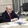 Мишустин сообщил о готовности более 20 регионов к снятию ограничений