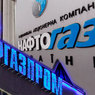 «Нафтогаз» запросил у «Газпрома» аванс за транзит газа в Европу