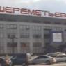 Ил-96 загорелся на стоянке в аэропорту Шереметьево