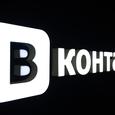 """Пользователей """"ВКонтакте"""" атаковал опасный вирус"""