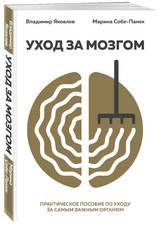 «Уход за мозгом»