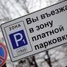 Мэрия Москвы: С августа в центре столицы изменится стоимость парковки