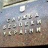 Турчинов назначил Грищенко главой СБУ Днепропетровской области