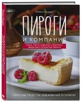 Татьяна Назарук: Пироги и компания: киши, тарты, пирожки и булочки, закрытые и открытые пироги