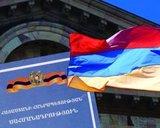 Армения обнародовала итоги референдума по внесению поправок в конституцию