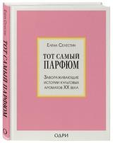 Елена Селестин: «Тот самый парфюм.  Завораживающие истории культовых ароматов XX века»