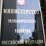 МЭР констатирует продолжающийся спад ВВП России