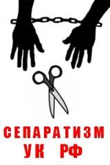 Госдума: за пропаганду сепаратизма будут сажать в тюрьму
