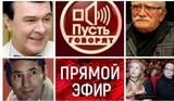 """Мария Шукшина и Алика Смехова подписали петицию о закрытии шоу """"Прямой эфир"""""""