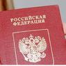 Дмитрий Медведев подписал постановление о сокращении сроков оформления паспорта РФ