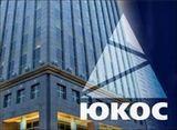 Компенсация может быть снижена в обмен на свободу акционеров ЮКОС