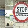 Киев возобновил работу таможни на границе в Ростовской области