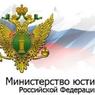 Минюст рассмотрит обращение СПЧ о внесении «Династии» в список иноагентов