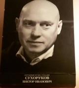 Виктора Сухорукова прямо на сцене облили шампанским