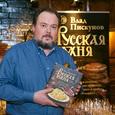 Влад Пискунов: «Русская кухня. Лучшее за 500 лет»