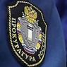 Московские прокуроры проверяют школы с платной продленкой