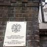 Назначен посол России в Великобритании