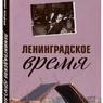 Владимир Рекшан: «Ленинградское время. Исчезающий город и его рок-герои»