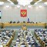 Депутаты приняли закон о прекращении уголовных дел по возмещении ущерба