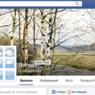 Facebook потешит публику погодой