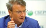 Греф исключил повторение экономического кризиса в России