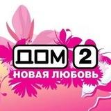 «Дом-2» будет жить: контракт закончится через 4 года