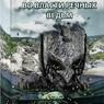 Ирина Арбузова: «Во власти речных ведьм»