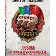 Новой книга Пелевина «Любовь к трем цукербринам»