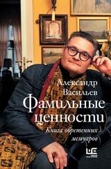Александр Васильев: «Фамильные ценности. Книга обретенных мемуаров»