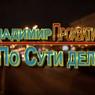 Кто принес грипп в Россию. По сути дела (ВИДЕО)
