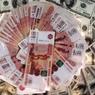 Официальный курс рубля на пятницу значительно снижен
