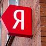"""""""Яндекс"""" раскрыл, какими данными о гражданах интересовались власти"""