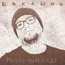 Джим Джармуш русской рок-электроники