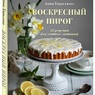 Анна Кириллова: «Воскресный пирог. 52 рецепта для уютных чаепитий»