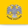 Банк России снизил ключевую ставку на полтора процента