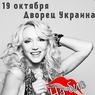 В Киеве отменили незапланированный концерт Кристины Орбакайте