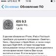 Apple тестирует обновления прямо на пользователях